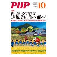 月刊誌PHP 2021年10月号