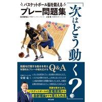 「次はどう動く?」バスケットボール脳を鍛えるプレー問題集