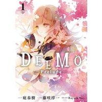 DEEMO −Prelude−【電子限定描き下ろしカラーイラスト付き】