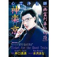 心霊浄化師 神楽京 4 幽霊列車の切符