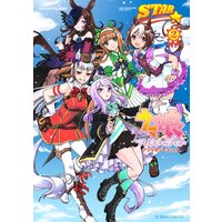 ウマ娘 プリティーダービー アンソロジーコミック STAR 2巻