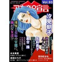 アネ恋宣言Vol.93