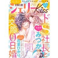 恋愛白書シェリーKiss vol.21