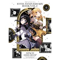 魔法少女まどか☆マギカ 10th Anniversary Book 2巻