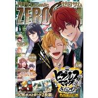 Comic ZERO−SUM (コミック ゼロサム) 2021年11月号