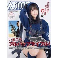 月刊アームズマガジン2021年11月号