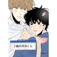 【タテコミ】2組の丹羽くん【フルカラー】