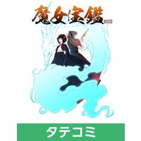 【タテコミ】魔女宝鑑【フルカラー】