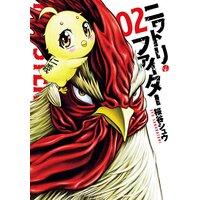 ニワトリ・ファイター 2(ヒーローズコミックス)