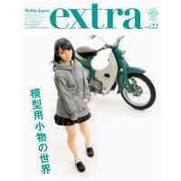ホビージャパンエクストラ 特集:模型用小物の世界