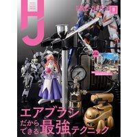 月刊ホビージャパン2021年11月号【電子版限定特典画像付き】