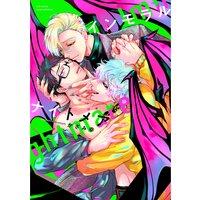 インモラルナイトメア【Renta!限定描き下ろし付き】【コミックス版】