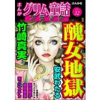 まんがグリム童話 ブラック Vol.32 醜女地獄