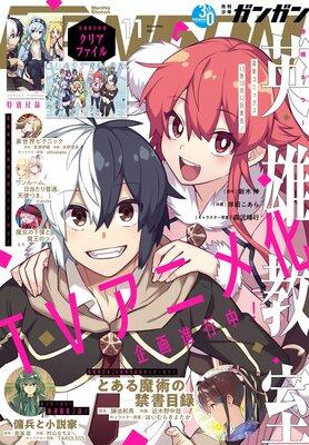 デジタル版月刊少年ガンガン 2021年11月号