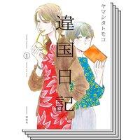 【1〜7巻セット】違国日記