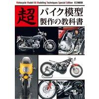 超バイク模型製作の教科書
