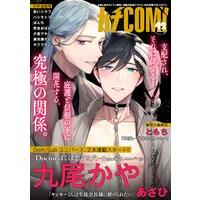 カチCOMI vol.42