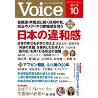 Voice 2021年10月号