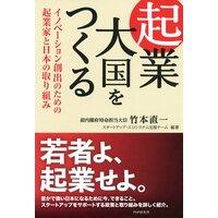 起業大国をつくる イノベーション創出のための起業家と日本の取り組み