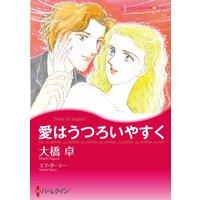 ハーレクインコミックス 合本 2021年 vol.673