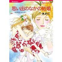 ハーレクインコミックス 合本 2021年 vol.677