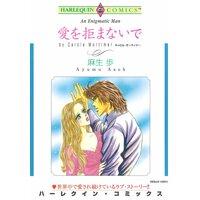 ハーレクインコミックス 合本 2021年 vol.686