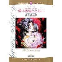 ハーレクインコミックス 合本 2021年 vol.688