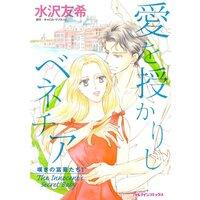 ハーレクインコミックス 合本 2021年 vol.689