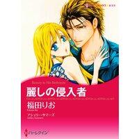 ハーレクインコミックス 合本 2021年 vol.690