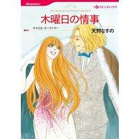 ハーレクインコミックス 合本 2021年 vol.693