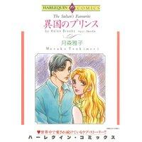 ハーレクインコミックス 合本 2021年 vol.695