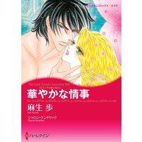 ハーレクインコミックス 合本 2021年 vol.697