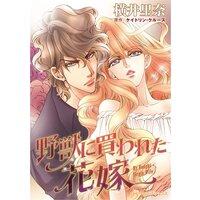 ハーレクインコミックス 合本 2021年 vol.701