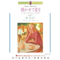 ハーレクインコミックス 合本 2021年 vol.703