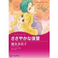 ハーレクインコミックス 合本 2021年 vol.704