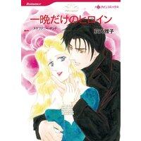 ハーレクインコミックス 合本 2021年 vol.710