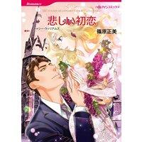 ハーレクインコミックス 合本 2021年 vol.713