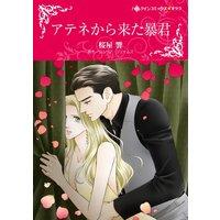 ハーレクインコミックス 合本 2021年 vol.720