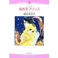 ハーレクインコミックス 合本 2021年 vol.721