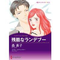 ハーレクインコミックス 合本 2021年 vol.731