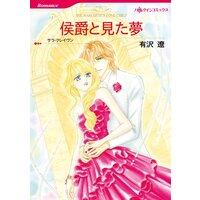 ハーレクインコミックス 合本 2021年 vol.733