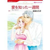 ハーレクインコミックス 合本 2021年 vol.736