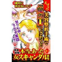 読者体験!本当にあった女のスキャンダル劇場【合冊版】Vol.4−1