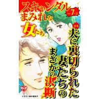 スキャンダルまみれな女たち【合冊版】Vol.7−2