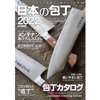 日本の包丁2022