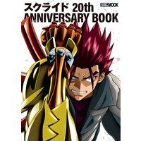 スクライド 20th ANNIVERSARY BOOK