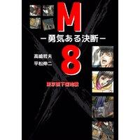 東京直下型地震 M8−勇気ある決断−