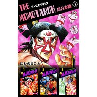 THE MOMOTAROH 超合本版