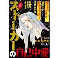 女の犯罪履歴書Vol.37〜ストーカーの自己中愛〜 1