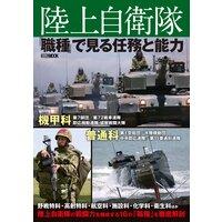 陸上自衛隊「職種」で見る任務と能力